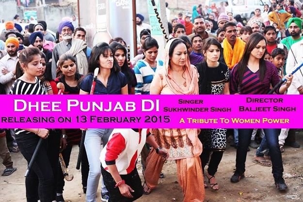 Dhee Punjab Di Punjabi Movie