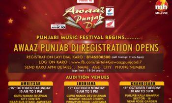 aawaz-punjab-di-2016-auditions