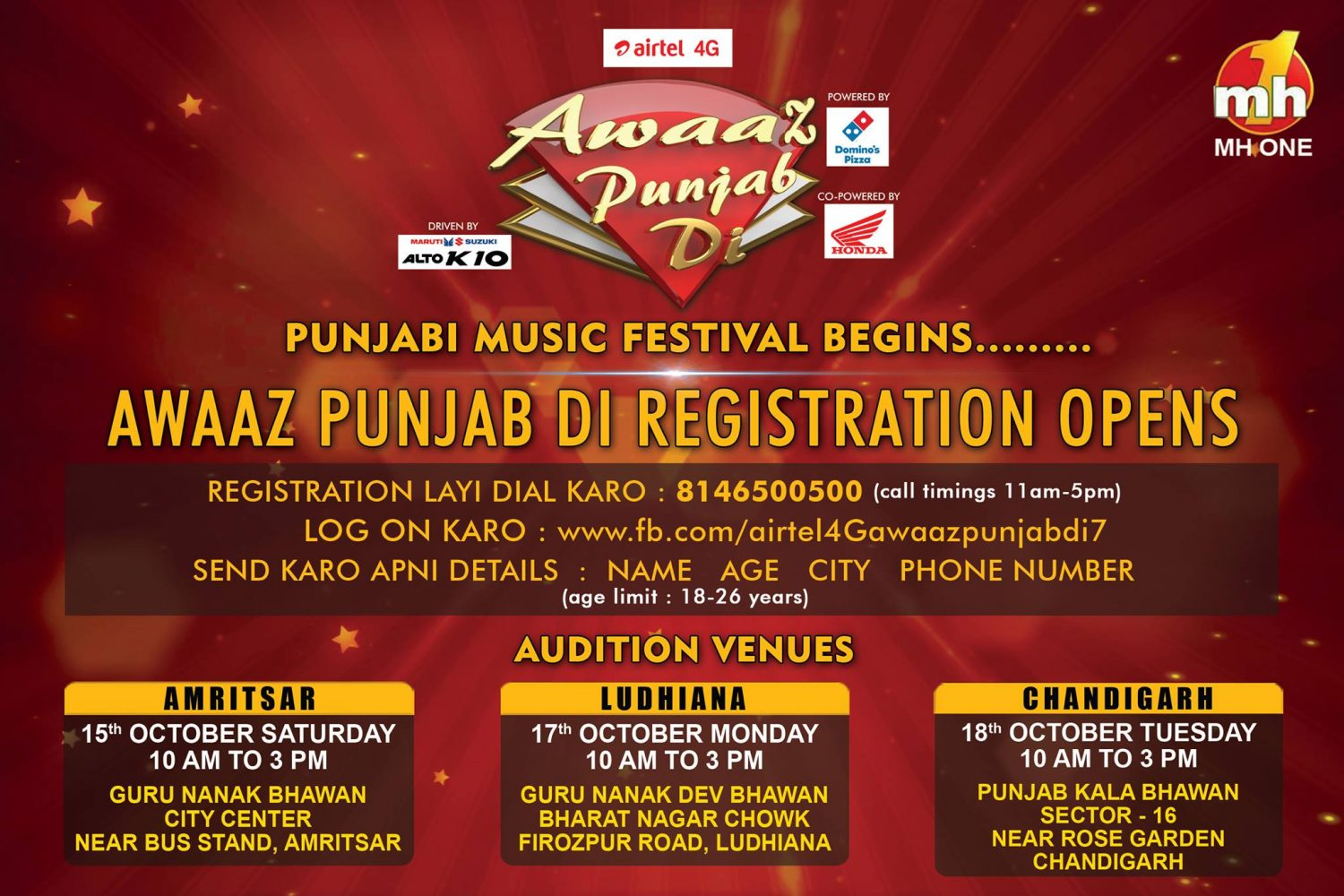 aawaz-punjab-di-2016-auditions