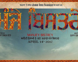 Manje Bistre First Look Movie Poster Released