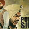 Check Out : Punjabb Singh Releasing Date announced