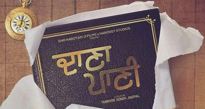 daana-paani-punjabi-movie