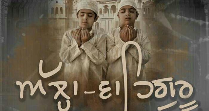 allah-waheguru-short-film