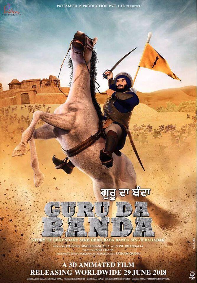 guru-da-banda-movie-poster