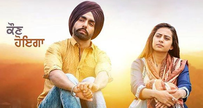 Kaun Hoyega Punjabi Movie Song 2018