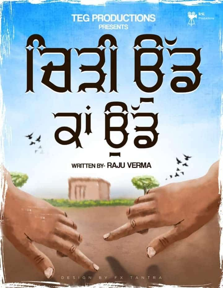 chidi-udd-kaa-udd-punjabi-movie