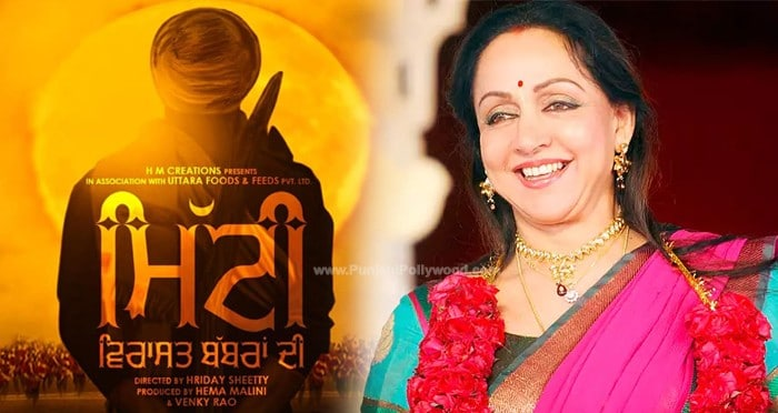 hema-malini-punjabi-movie-mitti