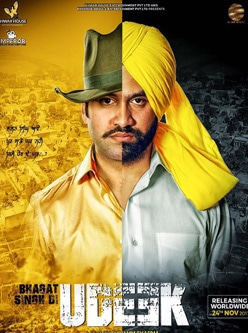 bhagat singh di udeek punjabi movie 2019