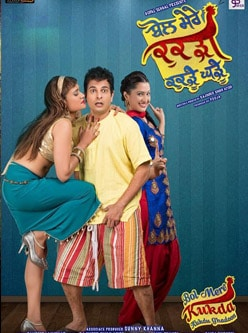 bol mere kukda kukdu ghadoon punjabi movie 2015