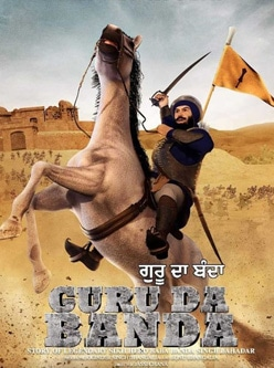 guru da banda punjabi movie 2018