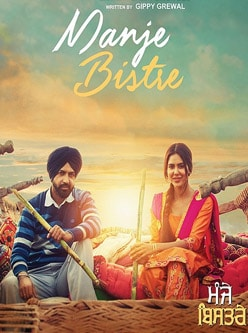 manje bistre punjabi movie 2017