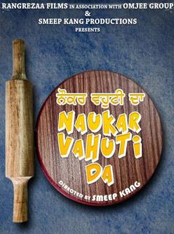 Naukar Vahuti Da Punjabi Movie 2019