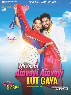 Oh Yaara Ainvayi Ainvayi Lut Gaya Punjabi Movie 2015