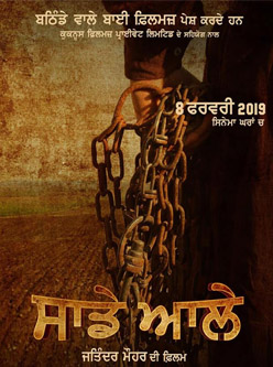 saade aale punjabi movie 2019