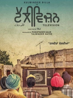television punjabi movie 2019