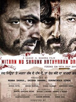 Mitran Nu Shaunk Hathyaran Da Punjabi Movie 2019