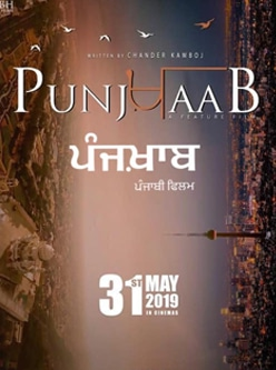 punjkhaab punjabi movie 2019