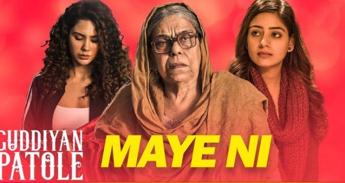 Maye Ni Punjabi Movie Song 2019