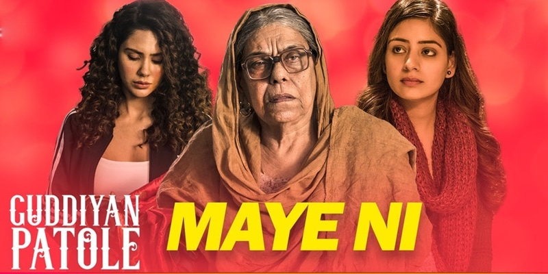 Maye Ni Punjabi Movie Song 2019