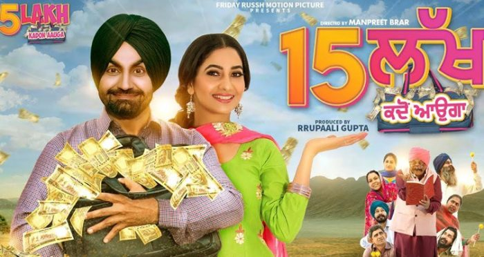 15 lakh kadon aauga punjabi movie trailer