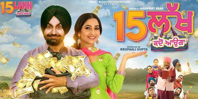 15 lakh kadon aauga punjabi movie trailer