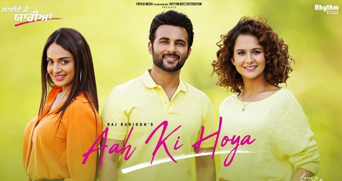 aah ki hoya punjabi movie song 2019