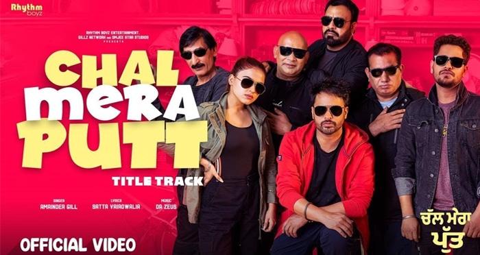 chal mera putt punjabi movie song