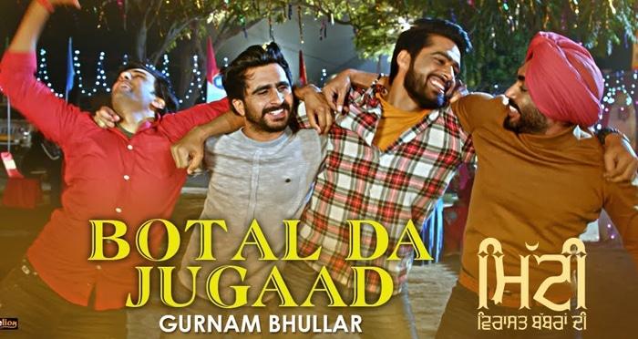 botal da jugaad punjabi movie song 2019