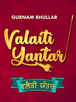 valaiti yantar punjabi movie 2019