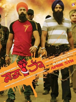 sadda haq punjabi movie 2013