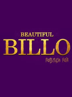 beautiful billo movie