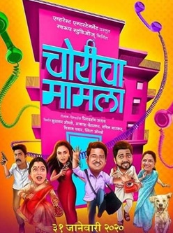 choricha mamla new marathi movie 2020