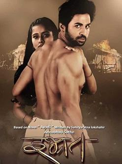 ibhrat new marathi movie 2020