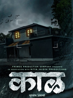 kaaal new marathi movie 2020