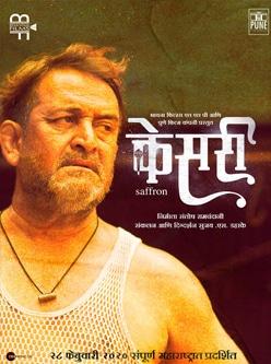 kesari new marathi movie 2020