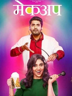 makeup new marathi movie 2020