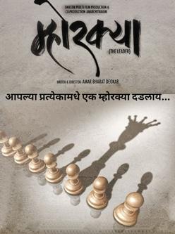 mhorkya new marathi movie 2020