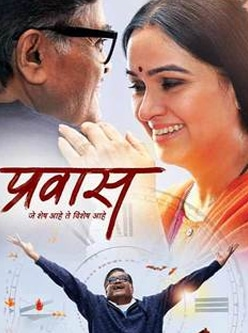 prawaas new marathi movie 2020