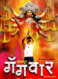 solapur gangwar new marathi movie 2020