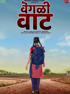 vegali vaat new marathi movie 2020