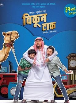 vikun taak new marathi movie 2020