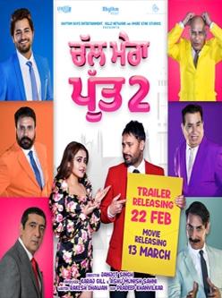 chal mera putt 2 punjabi movie 2020