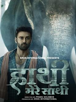 hathi mere saathi hindi movie 2020