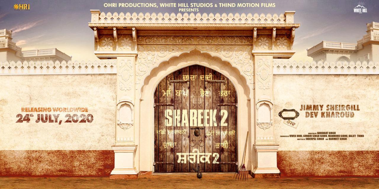 shareek 2 punjabi film
