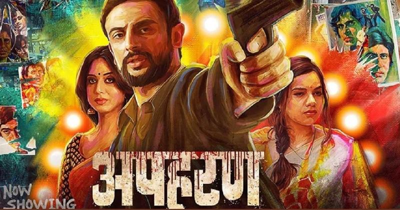 apaharan web series hindi