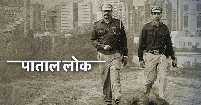 patal lok indian web series