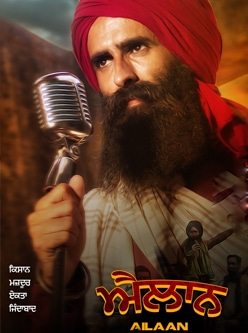 kanwar grewal ailaan song lyrics