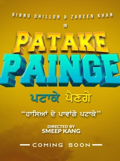 patake painge punjabi movie 2021