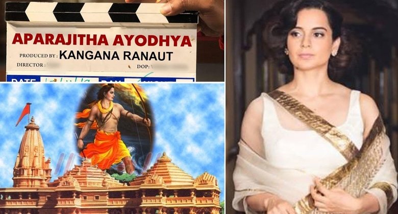 ayodhya movie kangana ranaut