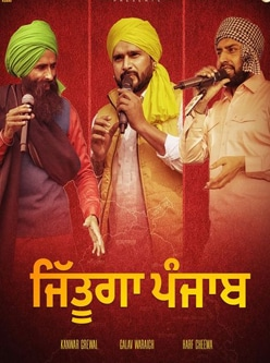 jittuga punjab lyrics